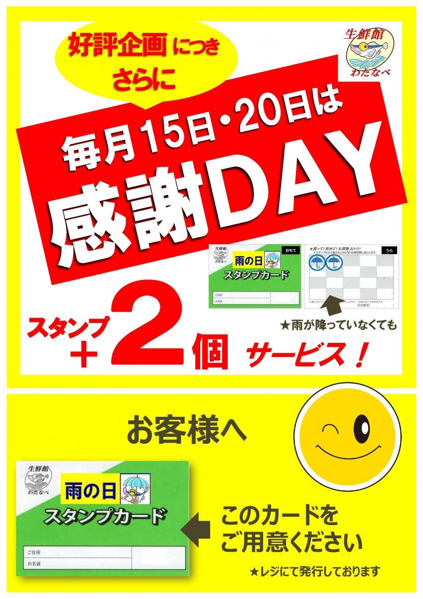 毎月15日・20日は感謝DAY! | わ...